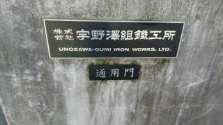 株式会社宇野澤組鐵工所