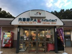 内津峠PA