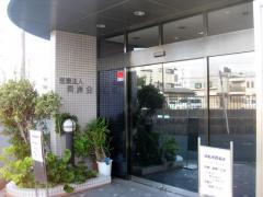 青洲会診療所