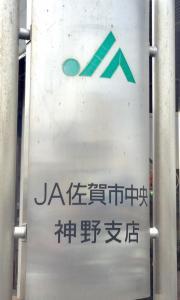 JA佐賀市中央神野支店