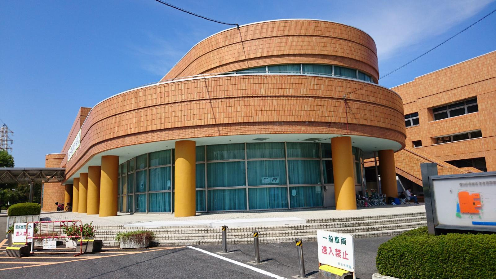 春日井市総合体育館