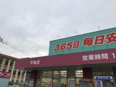ディスカウントドラッグコスモス平島店