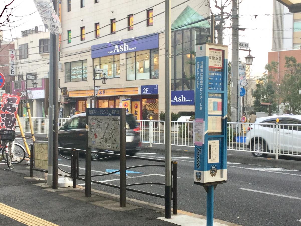 高津駅前バス停留所