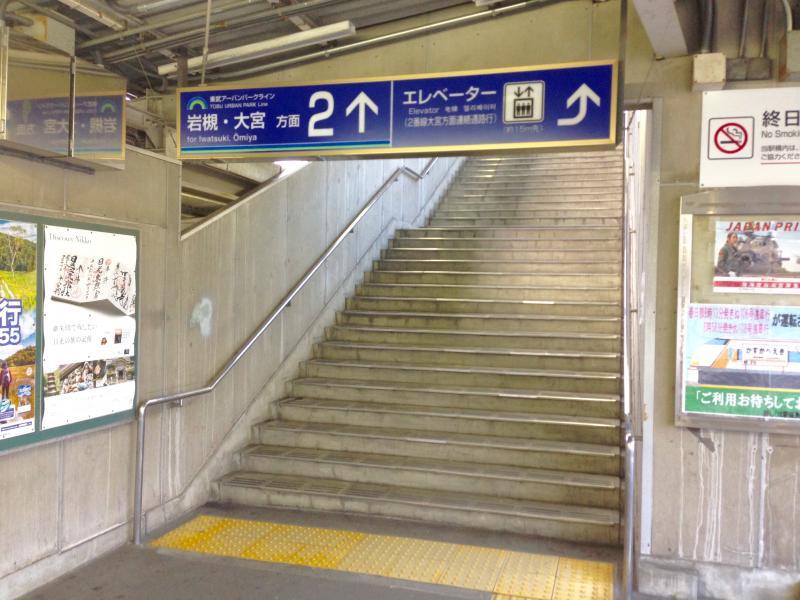 八木崎駅2番ホーム連絡通路入口