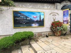 箱根ガラスの森美術館
