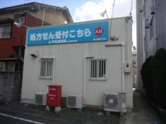 マルミ薬局土岐西本町店