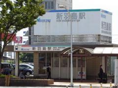 「新羽島」バス停留所