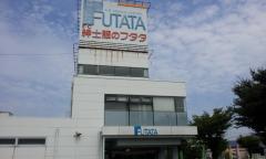 フタタ武雄店