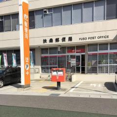 扶桑郵便局