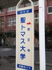 「聖トマス大学」バス停留所