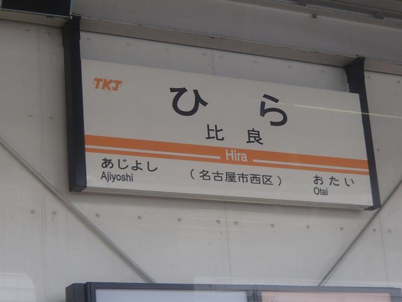 城北線比良駅です