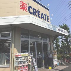 クリエイトエス・ディー鴨志田店