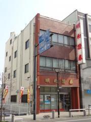 明和證券株式会社 小山支店