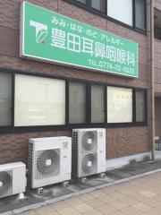 豊田耳鼻咽喉科医院