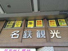 名鉄観光サービス 岐阜支店