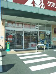 クスリのアオキ 目川店