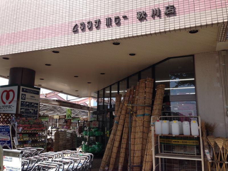 ムラウチホビー秋川店