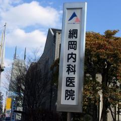 網岡内科医院