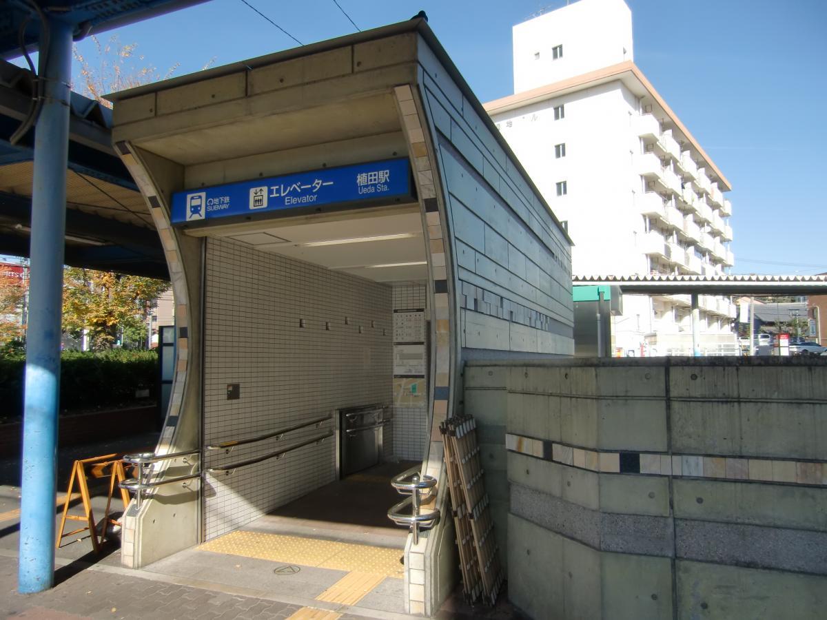 地下鉄 植田駅