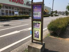 「学園前駅入口」バス停留所