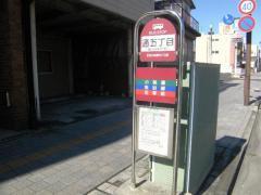 「通5」バス停留所