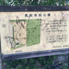 見附学校公園
