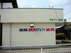 アルファー薬局石部店