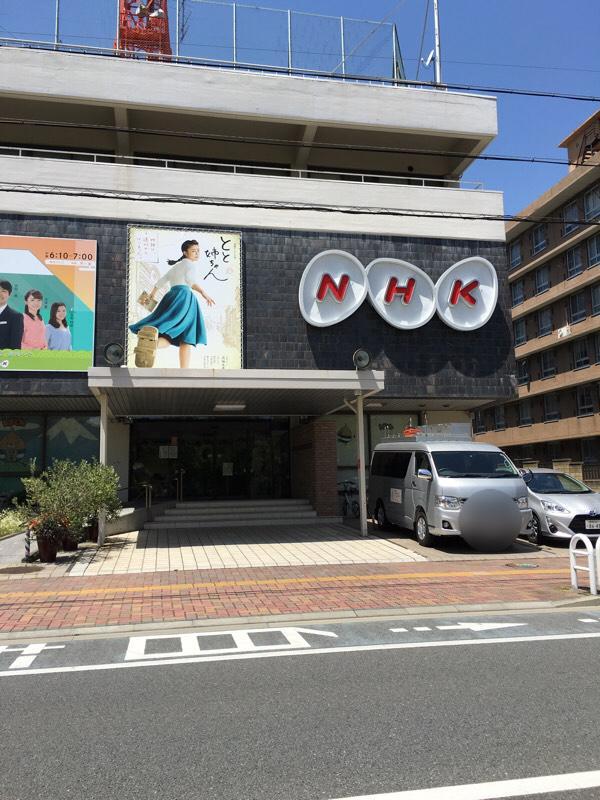 NHK静岡放送局(静岡市葵区)の...