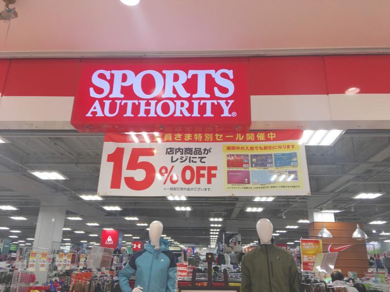 スポーツオーソリティ三好店