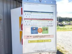 「志知」バス停留所