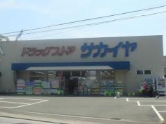 ドラッグストアサカイヤ上郷店