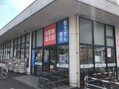 サンドラッグ浦和花月店