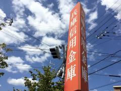 兵庫信用金庫高砂支店