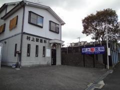 村上獣医科医院