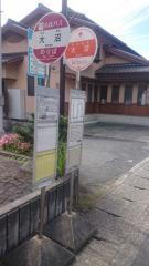 「大沼」バス停留所