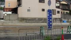 「小山南溝町」バス停留所