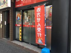 薬局くすりの福太郎瑞江店