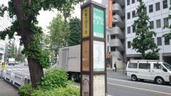 「千駄ケ谷五丁目」バス停留所