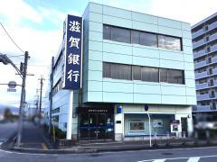 滋賀銀行彦根南支店