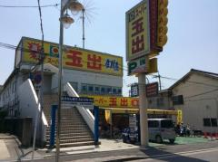 スーパー玉出泉大津店