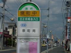 「泉町中」バス停留所