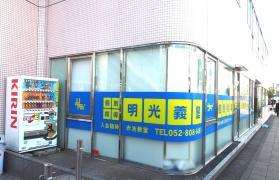 明光義塾赤池教室