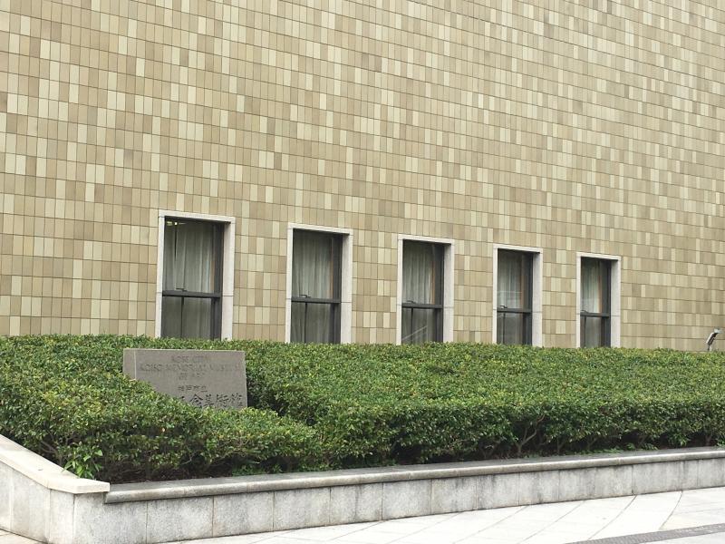 小磯記念美術館