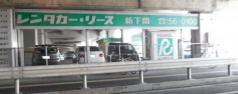 トヨタレンタリース山口新下関駅前店