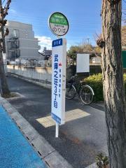 「武庫之荘3丁目」バス停留所