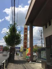 瀬戸信用金庫四軒家支店