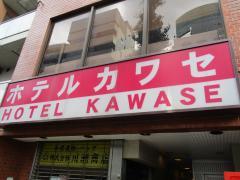 ホテルカワセ