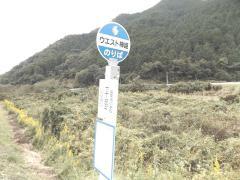 「平野(たつの市)」バス停留所