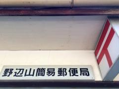 野辺山簡易郵便局