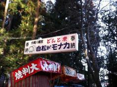 大崎八幡宮どんと祭